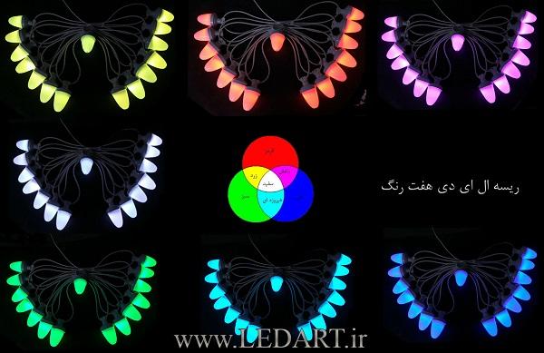 ریسه ال ای دی هفت رنگ